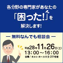 大分県専門士業無料合同相談会